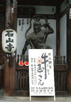 Isiyama_niou_2